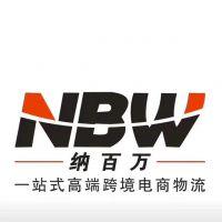 深圳市纳百万国际货运代理有限公司