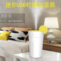 创意新款小家电柠檬杯加湿器迷你便携式家用卧室车载USB空气净化器