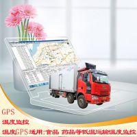 琸源GPS冷藏链车温度监控系统实时温度报表手机/电脑车辆管理系统厂家直销
