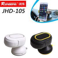 imount车载手机架 麦克风模型多功能360°旋转手机支架JHD-105