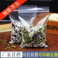 透明自封食品包装袋 平底塑料干货袋 干果杂粮花茶茶叶袋100个价