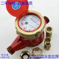 宁波水表股份有限公司家用旋翼热水表4分6分1寸LXSR-15E~40E
