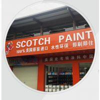 水性木器漆品牌【史考特涂料】水性木器漆价格