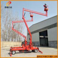 厂家直销扛鼎牌 曲臂式升降机 360°旋转移动式升降台 升高10m高空作业车