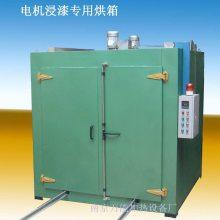 万能佳供应商 变压器线圈烘箱 电机浸漆烘干设备