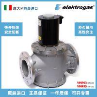 意大利Elektrogas常闭型快燃气电磁阀VMR93-2 DN125 VMR95-2 DN150