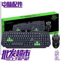 限价款 雷蝎 游戏键盘鼠标套装  网吧专用 电脑工厂家批发配件