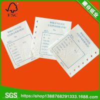 专业提供 打孔票据印刷  条码票据印刷 电脑票据印刷厂家
