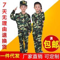 07儿童秋款军训迷彩服套装 时尚户外休闲童装迷彩服装批发厂家