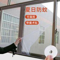 夏季自粘型简易防蚊纱窗网 隐形纱窗DIY可裁剪加密窗纱配魔术贴