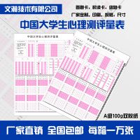 蒙阴县电子阅卷答题卡 语文答题卡制作工艺