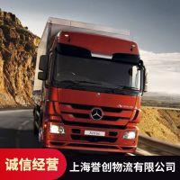 上海到台州誉创大件货运物流运输安全可靠