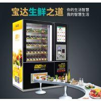 广东清远蔬菜自动售货机 水果自助售卖机