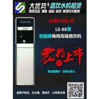 深圳世骏商用一体式直饮水机出租维护 公司茶水间标配 十分给力