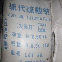 连云港墟沟硫代硫酸钠厂家供应