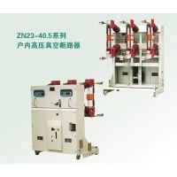 ZN23-40.5户内高压真空断路器