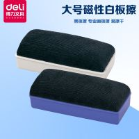 得力7838大号磁性白板擦145x60mm 黑板擦 专业画板板擦 易擦干净