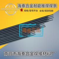 D266高锰钢焊条 高锰钢耐磨焊条 高锰钢堆焊焊条