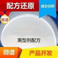 离型剂配方分析 纸张离型剂 热转印离型剂 离型剂 成分检测