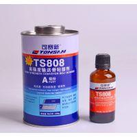 可赛新TS808输送带粘接剂 高强度橡胶专用胶水 皮带修补 TS808修补剂价格