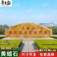 广东英德矿山自产精品黄腊石 低价批发销售 送免费设计图