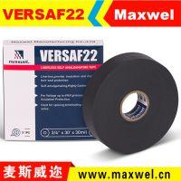 麦斯威迩电工胶带 VERSAF22无衬层高压自粘橡胶绝缘防水防潮密封弹性黑胶布