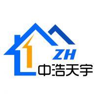 北京中浩天宇集成房屋有限公司