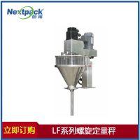 供应LF螺杆定量秤 水平式包装机 称重