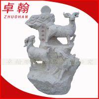 石雕三羊开泰汉白玉动物十二生肖山羊工艺品摆件晚霞红大理石山羊