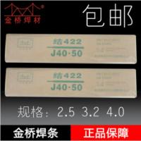 金桥牌0.8气保焊丝合格证