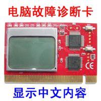电脑故障检测卡 智能主板诊断卡 中文显示 PCI测试卡 液晶诊断卡