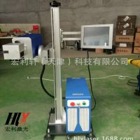 HLX-FF20飞行激光打标机;打码机,激光雕刻机厂家直销