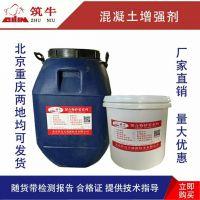 辽阳混凝土增强剂价格 水泥地面起砂处理剂厂家