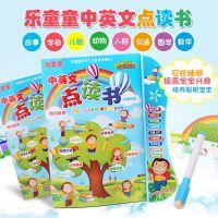 4270儿童智能学习点读书 幼儿中英文益智故事机早教机玩具批发