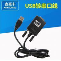 USB2.0转RS232 Y105 USB转串口线 9针串口线 USB转232数据线