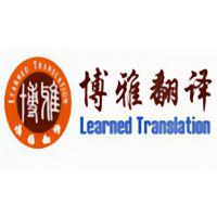 老挝语翻译公司,成都博雅翻译公司