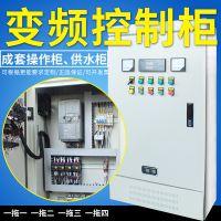 泵用控制柜 潜水泵 排水泵 污水泵 水箱供水泵 潜污泵配套控制柜成套设备订购