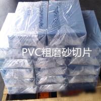 专业生产本色磨砂pp片材高透明pet塑料片服装模板pvc胶片