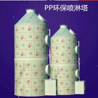 pp喷淋塔/酸雾净化洗涤塔/烤漆房油漆房废气处理环保设备
