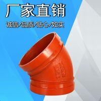 厂家供应 沟槽45度弯头 沟槽管件 规格齐全 3C认证