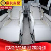 嘉友吉星汽车电动座椅定制 商务车通用汽车座椅 奔驰V260电动座椅