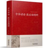 中华谚语歇后语精粹 精装大字版超大厚本传统文化国学经典图书籍
