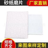 SHC 抛光植绒砂纸片 抛光打磨异形砂纸片  不干胶背绒砂纸