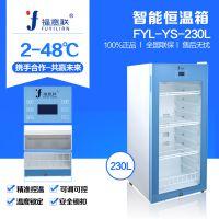 药品保温箱20-30℃(药物研究所)