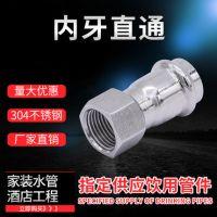 薄壁304不锈钢管件双卡压管件304饮用水卫生级内牙直通管件
