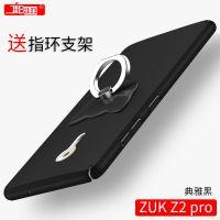 机伴 全包指环支架手机壳超薄硬保护套 适用于联想ZUK Z2pro