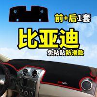 比亚迪L3专用G3改装饰G5内饰G6配件汽车用品中控仪表台防晒避光垫