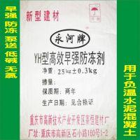 忠县早强防冻剂 建筑外加剂 厂家报价 提供技术支持