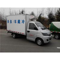 开瑞2.8米冷藏车  小型冷藏车价格