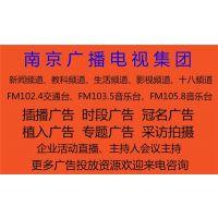 南京交通台广告价目表厂家新闻 电视台生活频道福星盈门价格